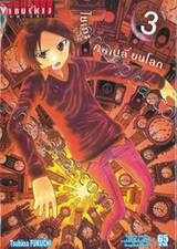 ไซเกะ คนเปลี่ยนโลก เล่ม 03