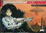 ไซเบอร์เพชฌฆาต Battle Angel GUNNM เล่ม 01 นางฟ้าเปื้อนสนิม