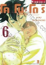 โคโนะโดริ หมอส่องชีวิต เล่ม 06