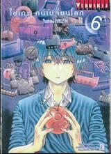 ไซเกะ คนเปลี่ยนโลก เล่ม 06