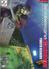 ไซเบอร์เพชฌฆาต Battle Angel GUNNM เล่ม 02 นางฟ้าล่าสังหาร