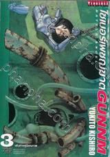 ไซเบอร์เพชฌฆาต Battle Angel GUNNM เล่ม 03 เส้นทางสู่อิสรภาพ
