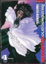 ไซเบอร์เพชฌฆาต Battle Angel GUNNM เล่ม 04 พิชิตซาเล็ม (ฉบับจบ)