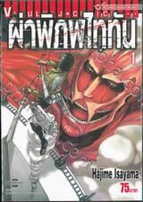 ผ่าพิภพไททัน : Attack on Titan เล่ม 01