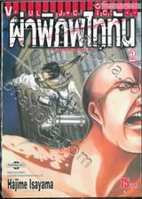 ผ่าพิภพไททัน : Attack on Titan เล่ม 02