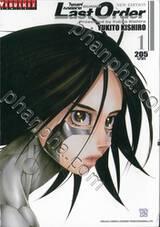 ไซเบอร์เพชฌฆาต GUNNM  Last Order - New Edition เล่ม 01