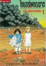 ไซเบอร์เพชฌฆาต GUNNM Mars Chronicle ภาคลำนำดาวแดง เล่ม 01