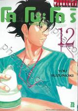 โคโนะโดริ หมอส่องชีวิต เล่ม 12