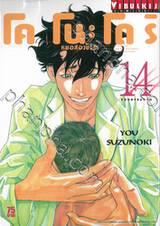 โคโนะโดริ หมอส่องชีวิต เล่ม 14