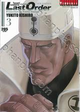 ไซเบอร์เพชฌฆาต GUNNM  Last Order - New Edition เล่ม 03