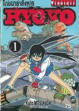 Ryoko โภชนาล่าสังหาร เล่ม 01