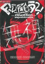 """คุนิฮะจิบุ - ทัณฑ์โหดมนุษย์ล่องหน - เล่ม 01 """"เมินเฉย"""""""