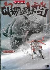 ฝ่าวิกฤตอสูรล้านปี Attack The Gigante เล่ม 01