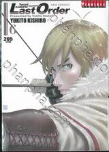 ไซเบอร์เพชฌฆาต GUNNM  Last Order - New Edition เล่ม 06