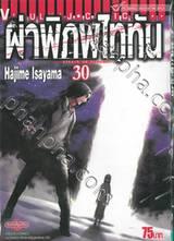 ผ่าพิภพไททัน : Attack on Titan เล่ม 30