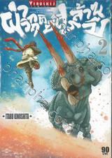 ฝ่าวิกฤตอสูรล้านปี Attack The Gigante เล่ม 02