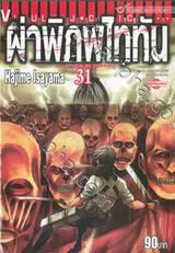 ผ่าพิภพไททัน : Attack on Titan เล่ม 31