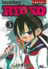 Ryoko โภชนาล่าสังหาร เล่ม 05 (ฉบับจบ)