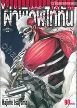 ผ่าพิภพไททัน : Attack on Titan เล่ม 03