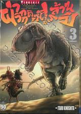 ฝ่าวิกฤตอสูรล้านปี Attack The Gigante เล่ม 03 (ฉบับจบ)
