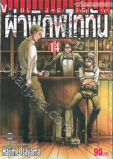 ผ่าพิภพไททัน : Attack on Titan เล่ม 14