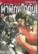 ผ่าพิภพไททัน : Attack on Titan เล่ม 19