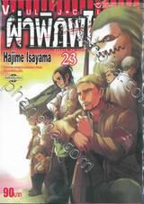 ผ่าพิภพไททัน : Attack on Titan เล่ม 23
