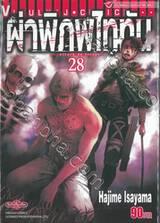 ผ่าพิภพไททัน : Attack on Titan เล่ม 28