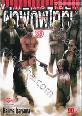 ผ่าพิภพไททัน : Attack on Titan เล่ม 29