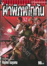 ผ่าพิภพไททัน : Attack on Titan เล่ม 32