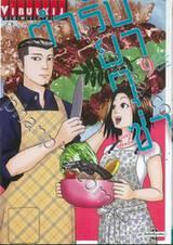 สูตรลับตำรับยากุซ่า เล่ม 09 (เล่มจบ)