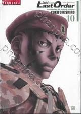ไซเบอร์เพชฌฆาต GUNNM  Last Order - New Edition เล่ม 10