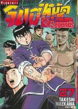จินมี่หมัดเหล็ก Legends เล่ม 27