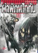 ผ่าพิภพไททัน : Attack on Titan เล่ม 33