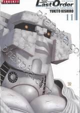 ไซเบอร์เพชฌฆาต GUNNM  Last Order - New Edition เล่ม 11