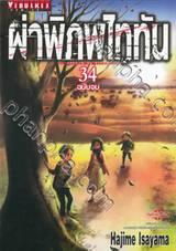 ผ่าพิภพไททัน : Attack on Titan เล่ม 34 (ฉบับจบ)