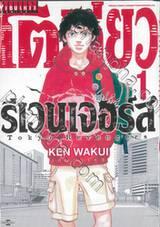 โตเกียว รีเวนเจอร์ Tokyo Revengers เล่ม 01 (พิมพ์ใหม่)