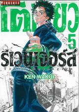 โตเกียว รีเวนเจอร์ Tokyo Revengers เล่ม 05 (พิมพ์ใหม่)