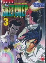 The SkETCHER เดอะ สเก็ตเชอร์ ศึกภาพร่างพลังจิต เล่ม 03