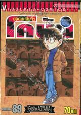 ยอดนักสืบจิ๋ว โคนัน - Detective Conan เล่ม 89