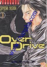 Over Drive สุดแรงปั่น เล่ม 3