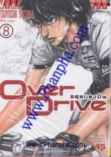 Over Drive สุดแรงปั่น เล่ม 8