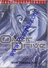 Over Drive สุดแรงปั่น เล่ม 7