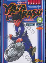 Yata Garasu ราชันย์ลูกหนัง เล่ม 02 / 55 บาท