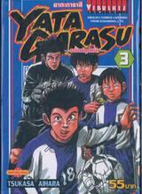 Yata Garasu ราชันย์ลูกหนัง เล่ม 03 (55 บาท)