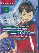 Baby Steps เบบี้ สเต็ป เล่ม 04