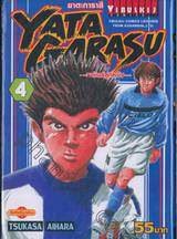 Yata Garasu ราชันย์ลูกหนัง เล่ม 04 (55 บาท)