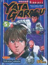 Yata Garasu ราชันย์ลูกหนัง เล่ม 05 (55 บาท)