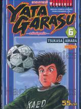 Yata Garasu ราชันย์ลูกหนัง เล่ม 06 (55 บาท)