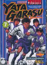 Yata Garasu ราชันย์ลูกหนัง เล่ม 07 (55 บาท)